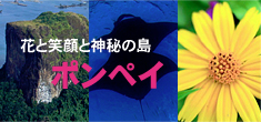 花と笑顔と神秘の島ポンペイ